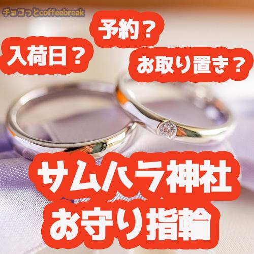 サムハラ 神社 指輪 2020 サムハラ 神社 指輪 2020 ...
