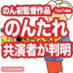 のんたれ 共演者 YouTube