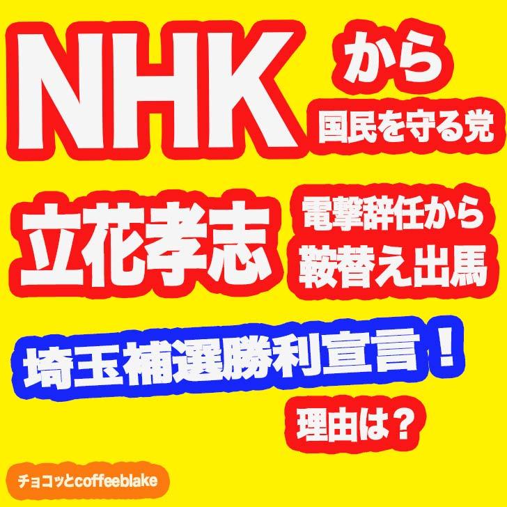 立花孝志埼玉補選勝利か?