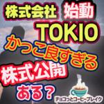 株式会社TOKIOの株価は?株式公開予定は?いつ買えるかを調査!