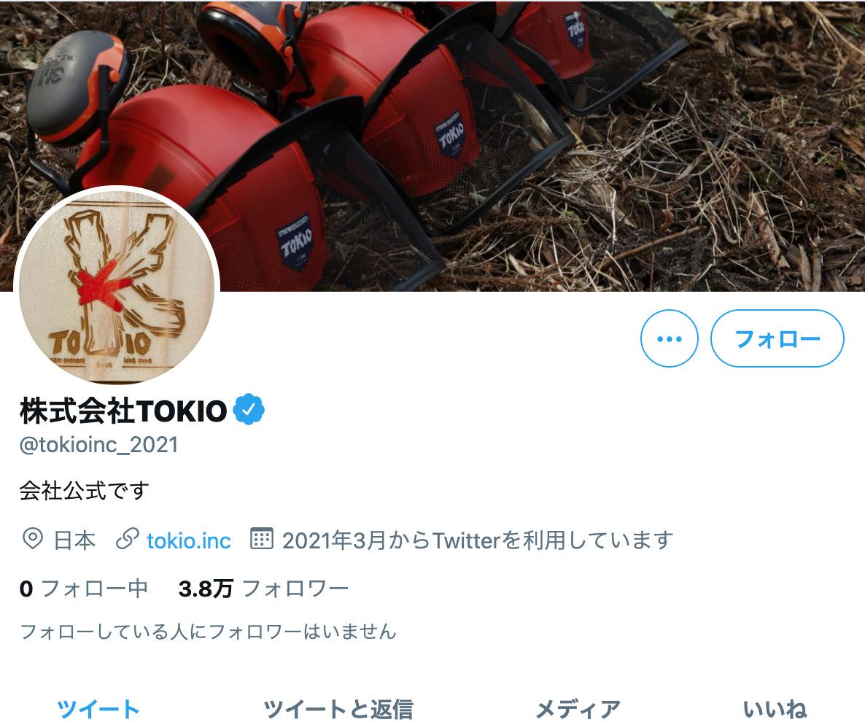 株式会社TOKIOの株価はいくら?株式公開はいつ買える?