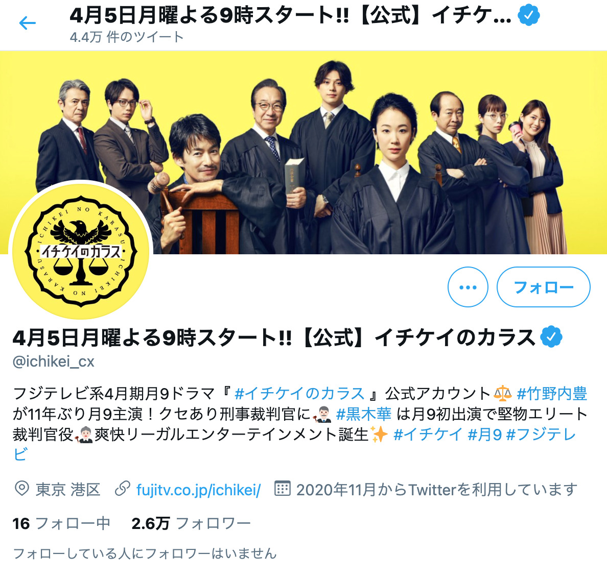 【イチケイのカラス】桜井ユキ熱愛は?結婚や彼氏の噂を調査!